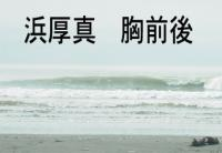 atsuma9.1.jpg