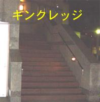 kink011.jpg