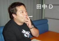 tanaka-d.jpg