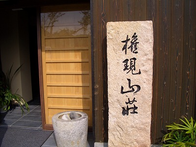 権現山荘玄関
