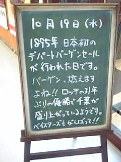 20051019164812
