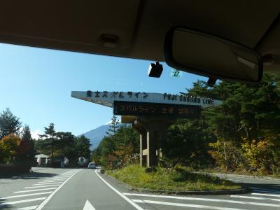 富士山入り口