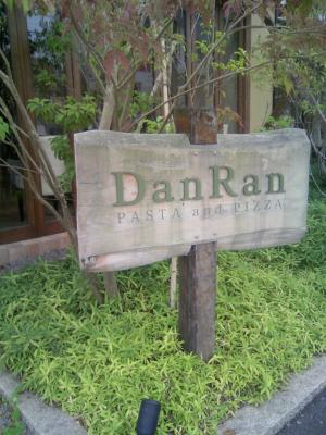 DanRan縦