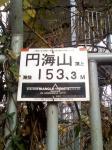 円海山登頂