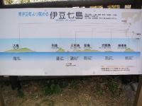 ウドネ島は無人島。 式根島は七島に含まれないんですね。