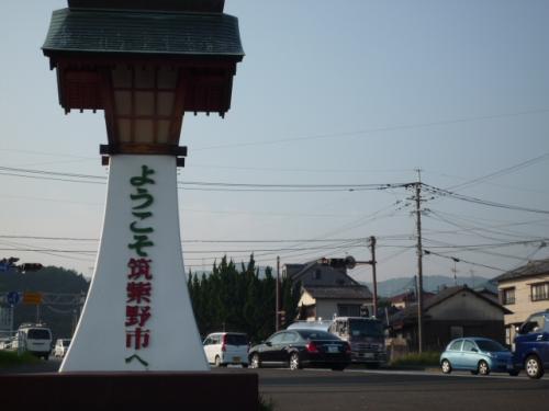 まずは筑紫野市www