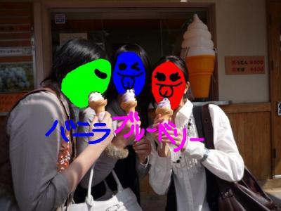 ソフトクリームいただきぃ(●´艸`)