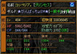 090818cop1.png