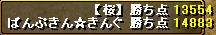 090828gv2sakura.png