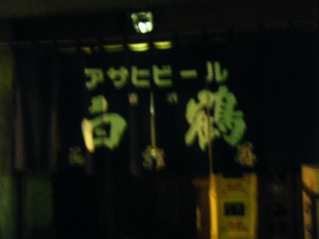 2010_0119家ラーメン0015