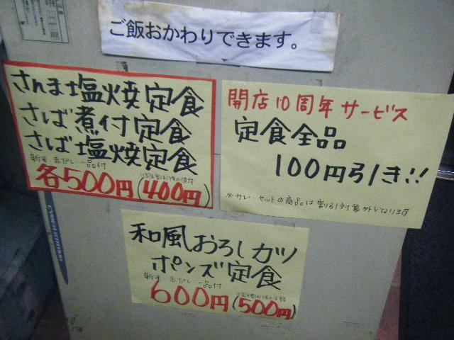 2010_0120毎日食堂です0001