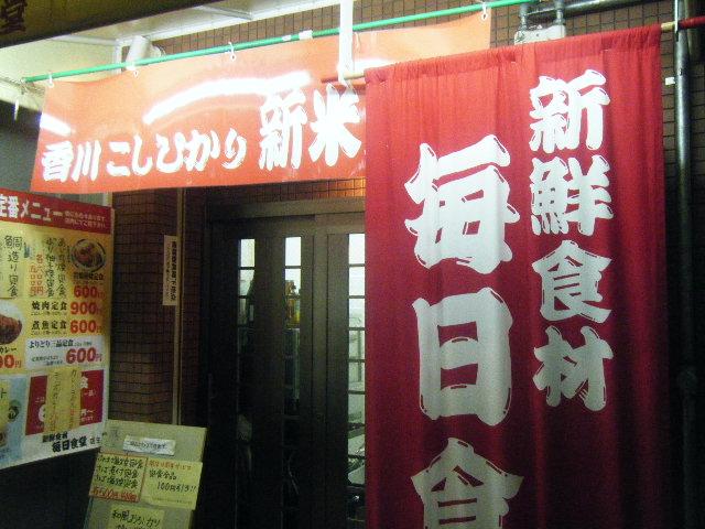 2010_0120毎日食堂です0012