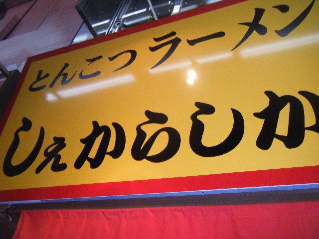 2010_0121しぇからしか から0001