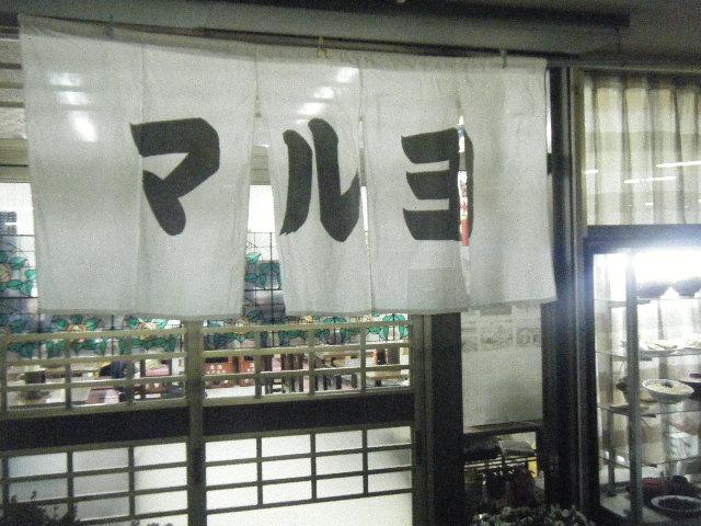 2010_0128時屋さん0013