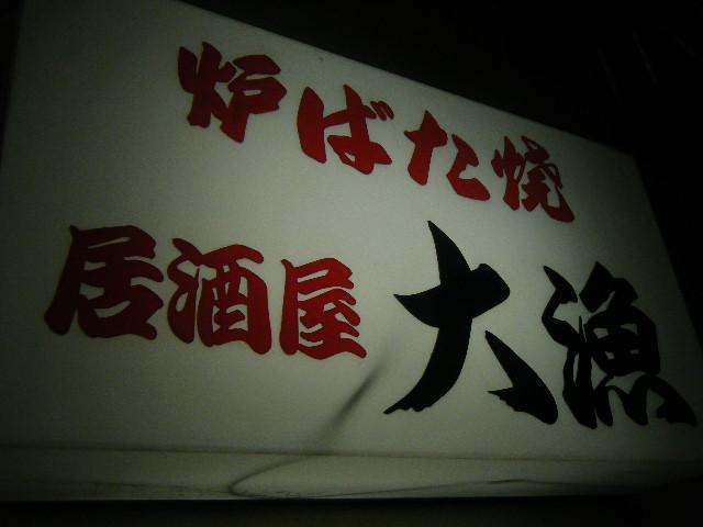 2010_0130大漁さんで呑んじゃい0018