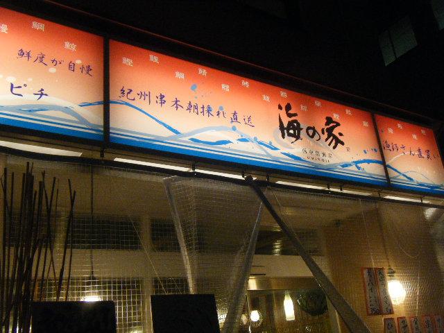 2010_0130大漁さんで呑んじゃい0019