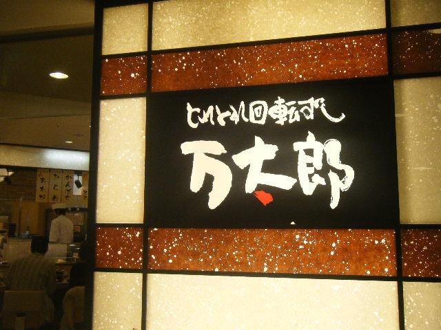 2010_0131毎日食堂から天満へ0048