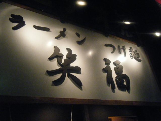 2010_0203節分は巻き寿司の0010