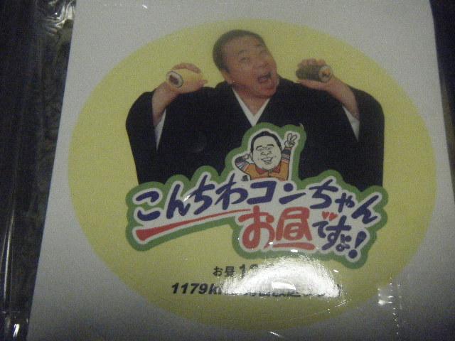 2010_0203節分は巻き寿司の0011