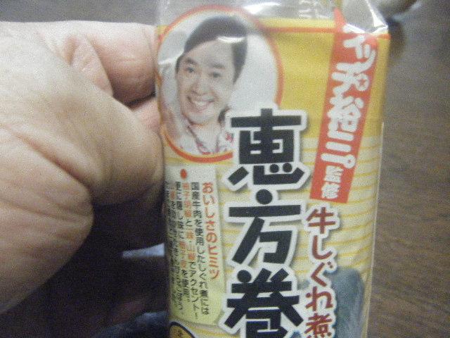 2010_0203節分は巻き寿司の0021