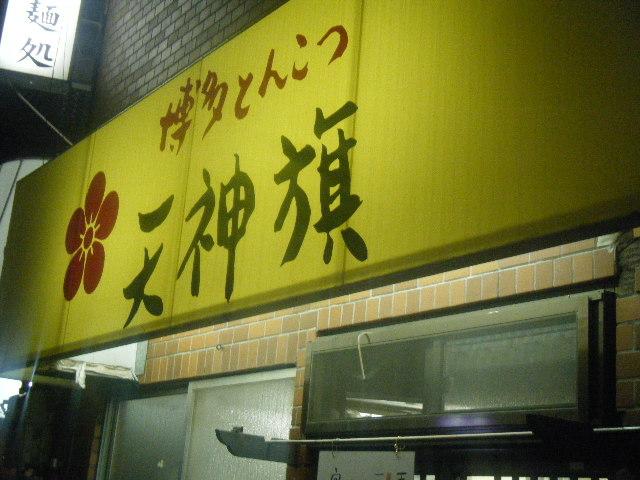 2010_0205節分は巻き寿司dana0045