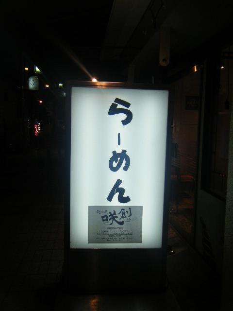 2010_0210上新庄 咲創さん0004