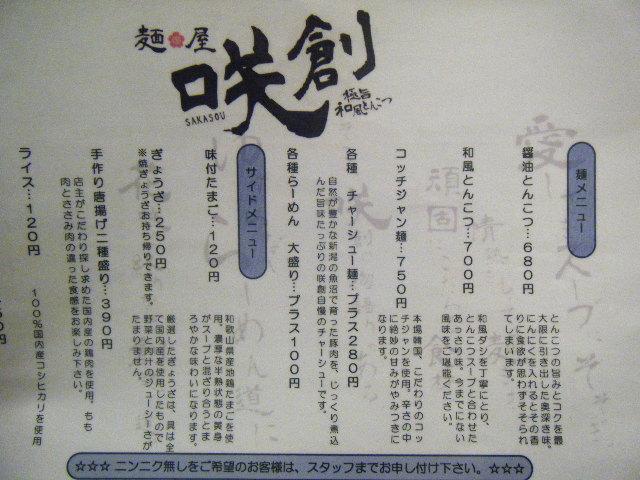 2010_0210上新庄 咲創さん0005