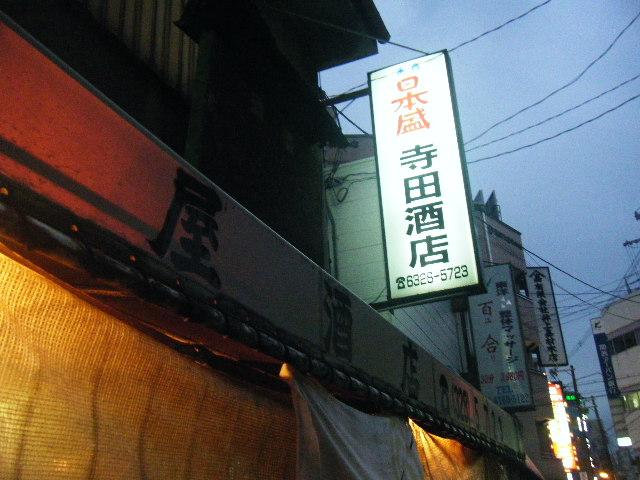 2010_0210上新庄 咲創さん0012