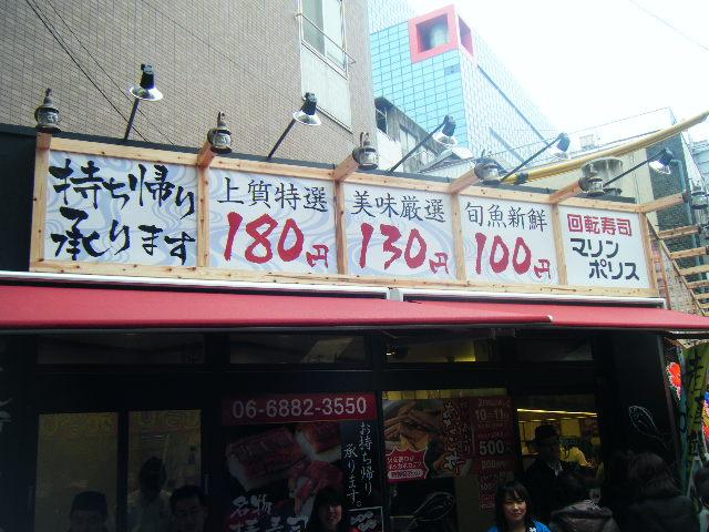 2010_0212テンロクはパラダイス0002