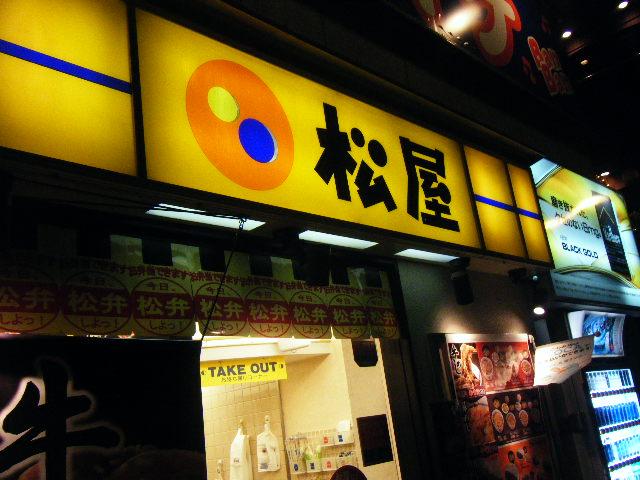 2010_0216餃子食堂 大来軒0003