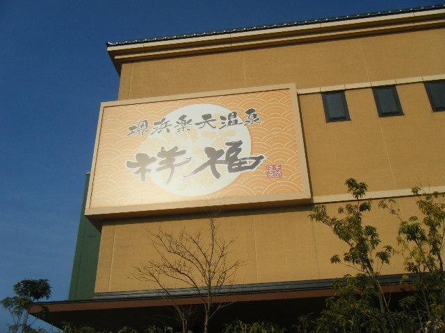 2010_0221堺浜のお湯0003