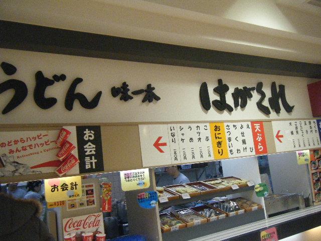 2010_0221堺浜のお湯0010