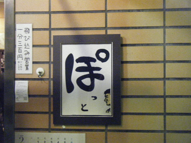 2010_0226くら寿司 千里丘?店0019