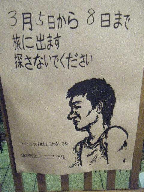 2010_0226くら寿司 千里丘?店0018