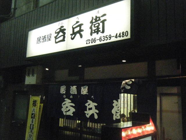 2010_0226くら寿司 千里丘?店0020