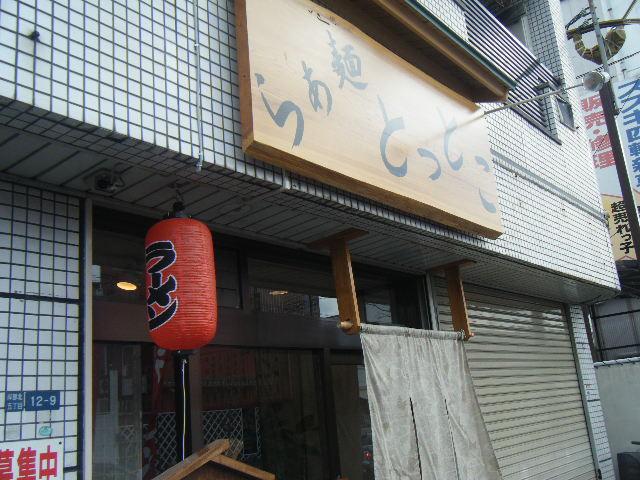 2010_0228らぁ麺 とっとこさん0006