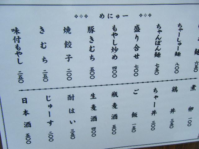 2010_0228らぁ麺 とっとこさん0003