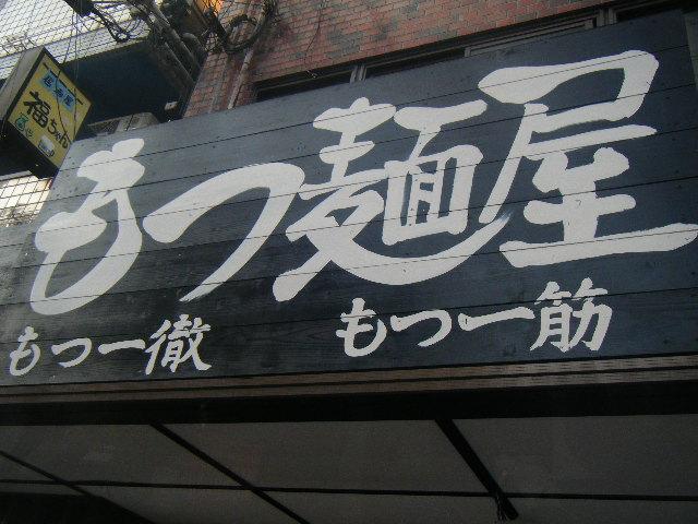 2010_0306寿司だぴょーん0001