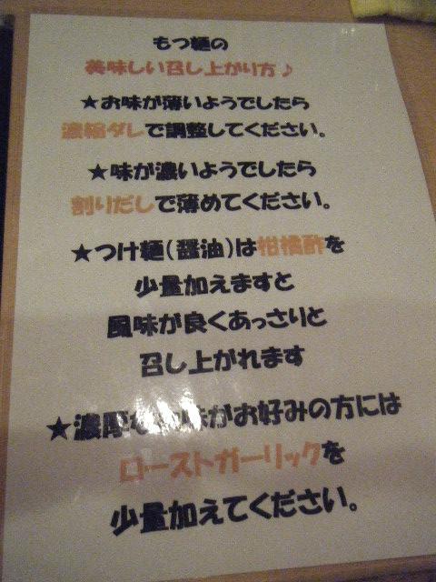 2010_0306寿司だぴょーん0007