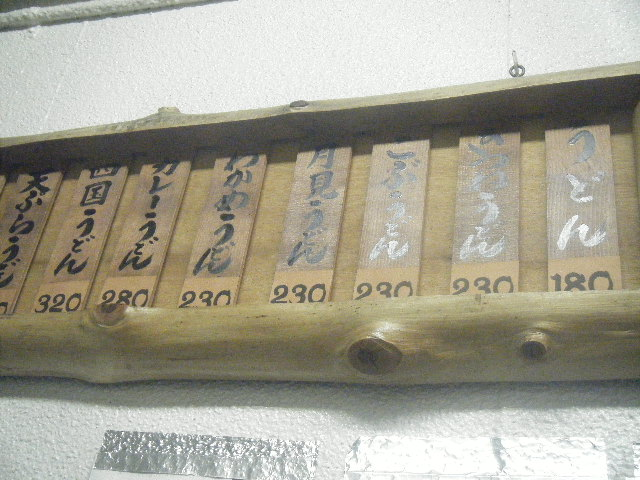 2010_0311淡路で一番のオススメ0002