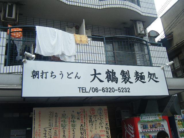 2010_0313大鶴製麺所で0012