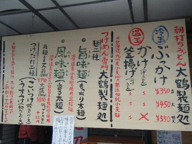 2010_0313大鶴製麺所で0001