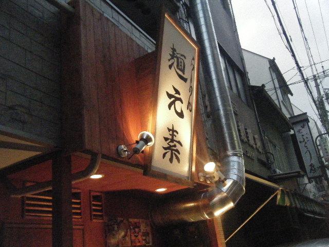 2010_0316麺元素うっまーい0002