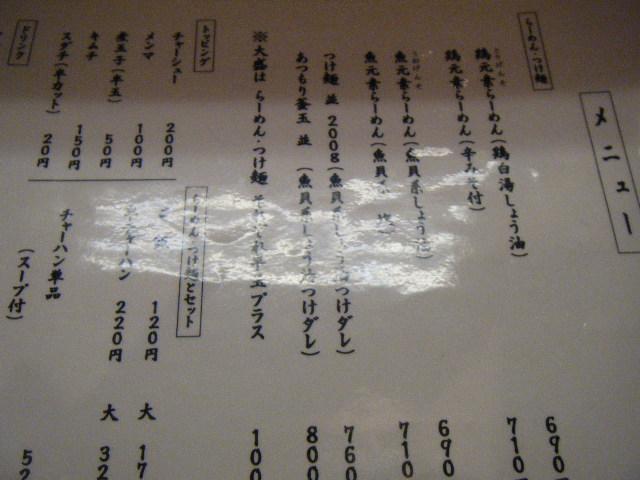 2010_0316麺元素うっまーい0003