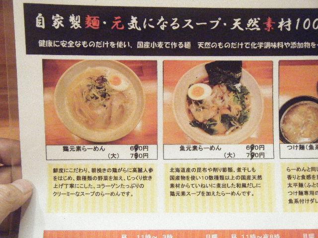 2010_0316麺元素うっまーい0005