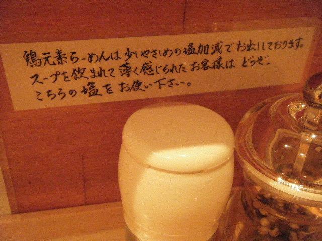 2010_0316麺元素うっまーい0004
