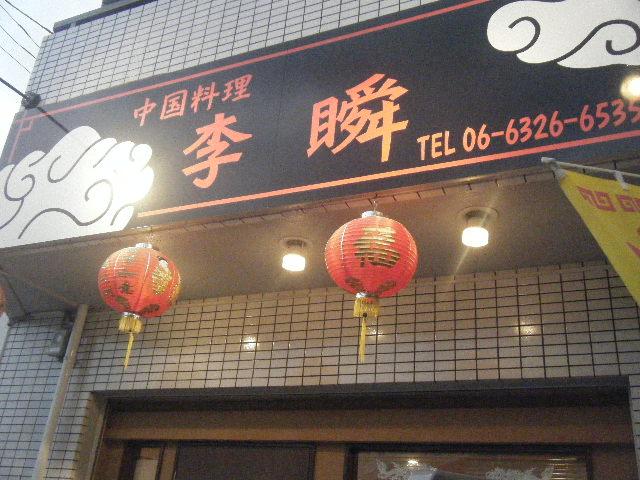 2010_0318李瞬さん 上新庄0008