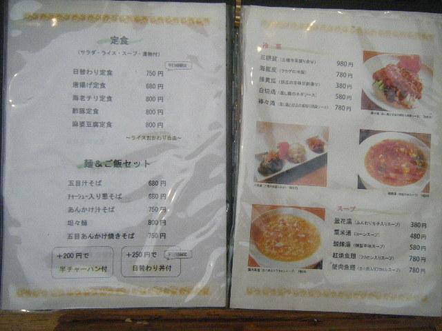 2010_0318李瞬さん 上新庄0002