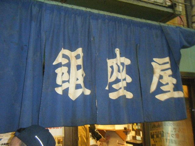 2010_0320銀座屋初見参0009