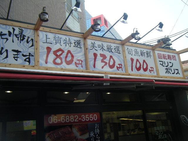 2010_0321京橋からやっぱり天満0009